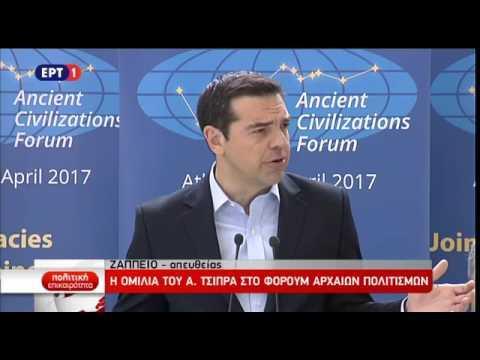 Αλ. Τσίπρας: Γέφυρες κατανόησης και όχι εργαλεία εξτρεμισμού η θρησκεία και ο πολιτισμός