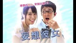 「妄想彼女」オリジナル・サウンドトラック -Official Trailer- Music by KOSEN(Colorful Mannings)
