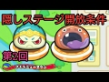 kai Watch Wibble Wobble】