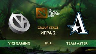 Vici Gaming vs Team Aster (карта 2), The Kuala Lumpur Major | Групповой этап