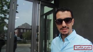 مغربي فالغربة الجزء 1 حياة الطلاب المغاربة في المانيا. دوسلدورف