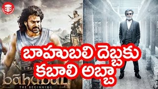 Watch Bahubali 2 Vs Kabali Movie First Day Collections. Box Office Collections Record. Eagle Telangana For More Latest Tollywood Updates Subscribe here : htt...