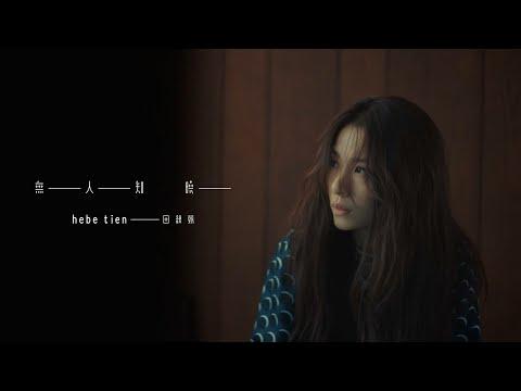 田馥甄  Hebe Tien《無人知曉 Untold》Official Music Video