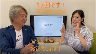 脳検TV第12回