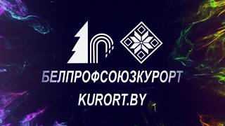 БЕЛПРОФСОЮЗКУРОРТ