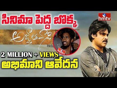 Pawan Kalyan Fans Shocking Response on Agnyaathavaasi Movie | hmtv