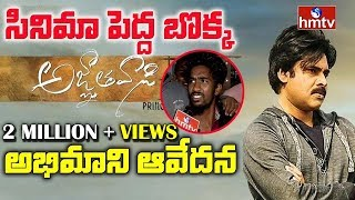 Video Pawan Kalyan Fans Shocking Response on Agnyaathavaasi Movie | hmtv MP3, 3GP, MP4, WEBM, AVI, FLV Maret 2018