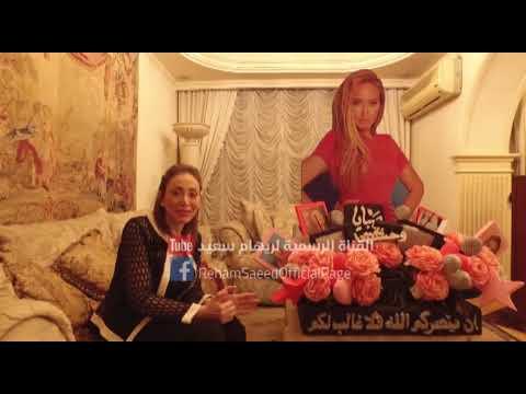 ريهام سعيد تكشف عن قرارها الأول بعد البراءة