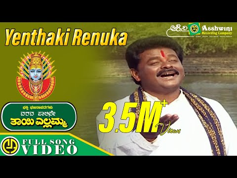 Yenthaki Renuka Yellamma | Video Song | Kannada Devotional Songs