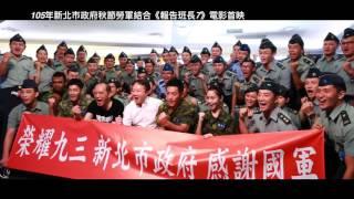 1050902-民政局-105年秋節勞軍