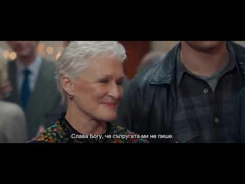 Съпругата (Трейлър) / The Wife (Trailer) / BG Subtitles / Cinelibri 2018
