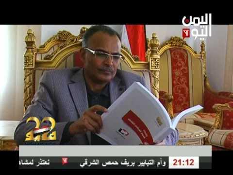 دروب المستقبل فلم وثائقي بمناسبة العيد ال 26 للوحدة اليمنية 22 مايو