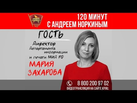 Мария Захарова ответит на вопросы \Комсомолки\ в прямом эфире - DomaVideo.Ru
