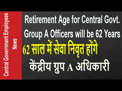 62 साल होगी रिटायरमेंट आयु Group A Officers की_Retirement Age of Govt. Employees will be 62 Years