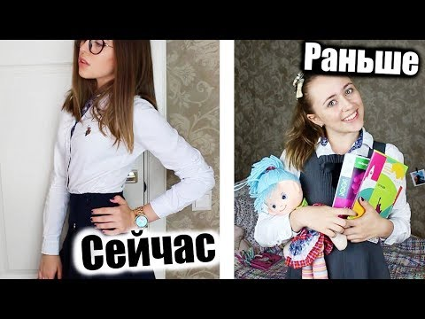 ШКОЛА: РАНЬШЕ vs СЕЙЧАС ! back to school 2017