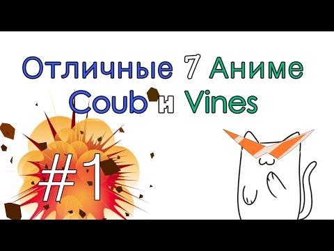 Отличные 7 Аниме COUB и VINES #1 | Аниме Приколы (видео)