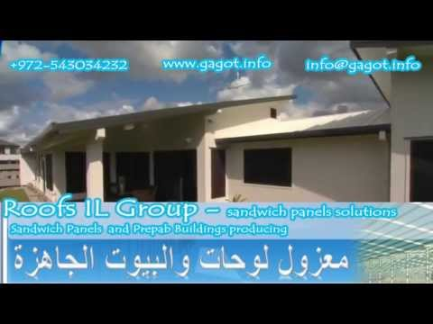 كيف بناء منزل sandwich panel and prefab houses roofs IL