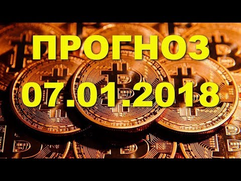 BTC/USD — Биткойн Bitcoin прогноз цены / график цены на 7.01.2018 / 7 января 2018 года
