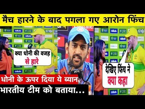 भारत से दूसरा ODI मैच हारने के बाद ऑस्ट्रलिया के कप्तान ने धोनी के ऊपर बोली ये बात