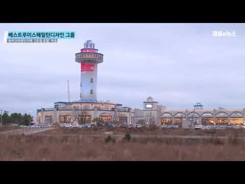 베스트루이스해밀턴 오션테라스 이채널 뉴스영상