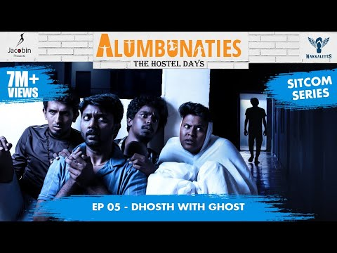 Alumbunaties - Ep 05 Dhosth with Ghost - Sitcom Series #Nakkalites | Tamil web series -With Eng Subs