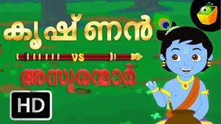 Video Krishna vs Demons | Full Movie (HD) | In Malayalam | MagicBox Animations | Animated Stories For Kids MP3, 3GP, MP4, WEBM, AVI, FLV Januari 2019