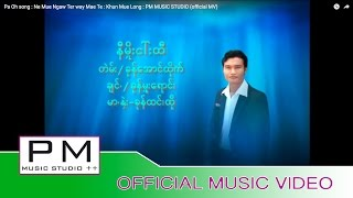 Pa Oh song :နီမိွုးငၚးထီ - ခုန္မွုးေရာင္း : Ne Mue Ngaw Ter way Mae Te : Khun Mue Long(official MV)