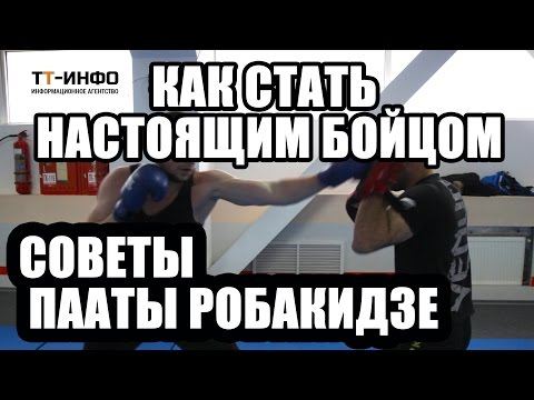 Как стать настоящим бойцом рассказал Паата Робакидзе