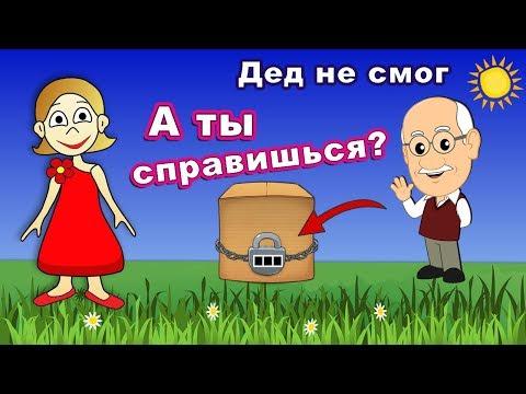 Хитрые вопросы на логику от бабушки Шошо. Тесты на логику / Тесты для детей - DomaVideo.Ru