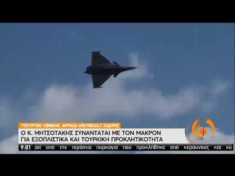 Κ.Μητσοτάκης – Ε.Μακρόν | Συνάντηση για εξοπλιστικά και τουρκική προκλητικότητα | 10/09/2020 | ΕΡΤ