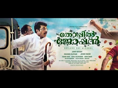 Thoppil Joppan Malayalam Full Movie Scenes. Mammootty And Mamtha Mohandas