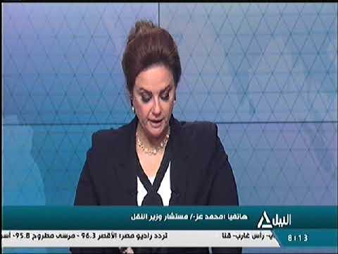 قناة النيل للاخبار مداخلة أ.محمد عز المتحدث الرسمي لوزارة النقل حول انتظام العمل بالسكة الحديد