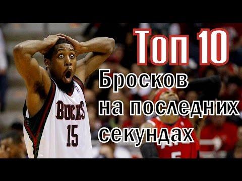 Топ 10 бросков на последних секундах - DomaVideo.Ru