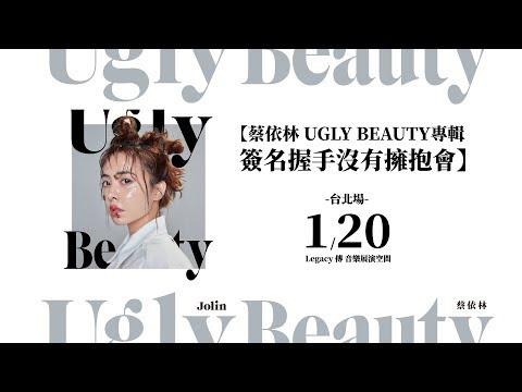 【LIVE】蔡依林 Jolin Tsai《Ugly Beauty專輯簽名握手沒有擁抱會》台北場
