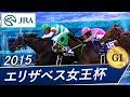 エリザベス女王杯(G1) 2015 レース結果・動画
