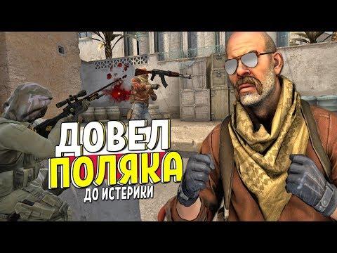 СS:GО - ДОВЕЛ ПОЛЯКА ДО ИСТЕРИКИ - DomaVideo.Ru