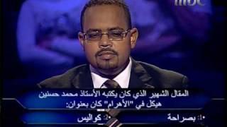 من سيربح المليون الجزء2 - 2010-01-26