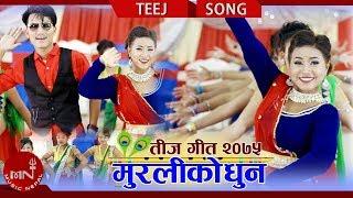 Murali Ko Dhun - Tulasi Gharti Magar & H.R Magar Ft. Aarushi Magar