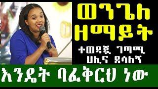 እንዴት ባፈቅርህ ነው ? ትንሿና ተወዳጇ ገጣሚ| ህሊና ደሳለኝ | Hilina Desalgne | Ethiopia