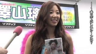 DVD『澤山璃奈 璃奈風─りなかぜ─』発売記念イベント