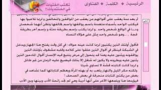 before-writing-in-forumsقبل أن تكتب الفتيات في المنتديات