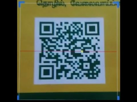 How To Scan QR And Bar Code Scanner