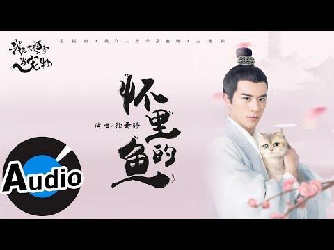 徐開騁 - 懷裡的魚(官方歌詞版)- 電視劇《我在大理寺當寵物》主題曲