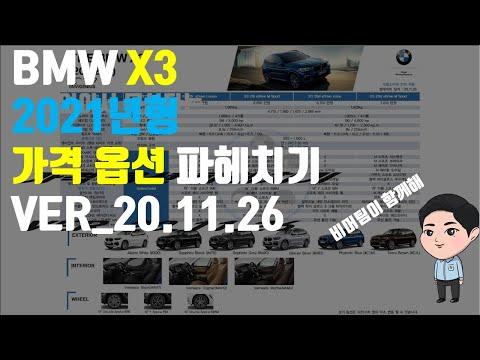 2021 BMW X3 모든 라인업 가격,옵션 정리! 나에게 맞는 옵션은? [Ver.20.11.26]