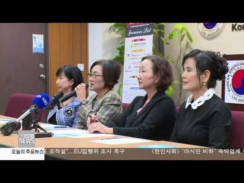 한인사회 소식 4.18.17 KBS America News
