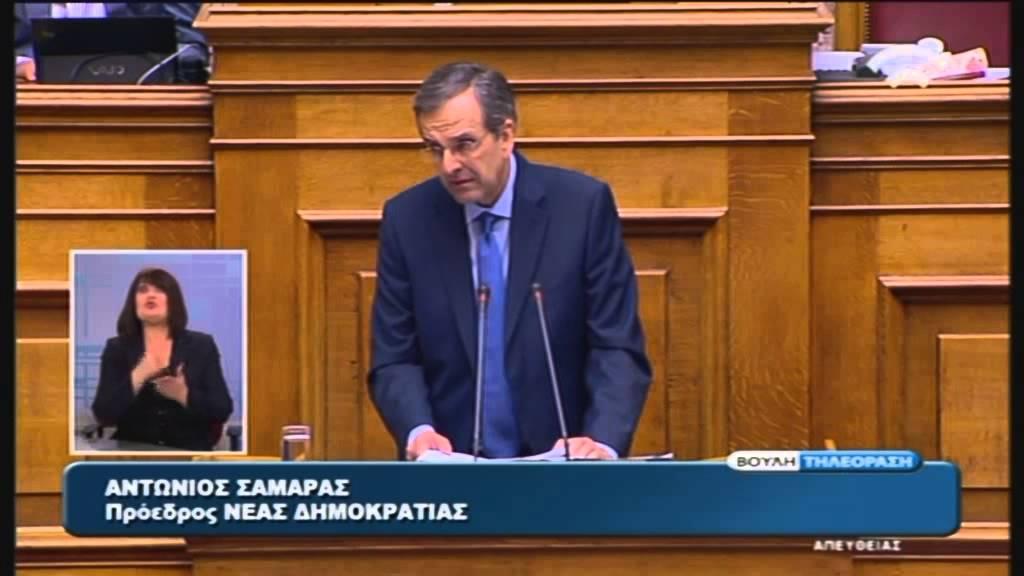 (B΄μέρος) Ομιλία Α.Σαμαρά (Πρ.Κ.Ο το ΝΔ) στη συζήτηση για διεξαγωγή Δημοψηφίσματος (27/06/2015)