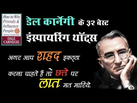 डेल कार्नेगी के 32 अनमोल विचार  Dale Carnegie Best Quotes & Thoughts in Hindi