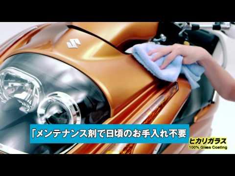 'Hikari Bikes' Кварцевое покрытие для мотоцикла