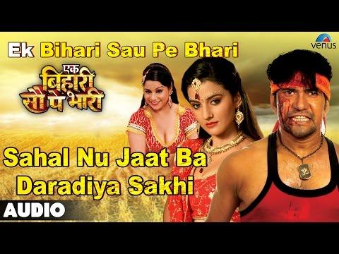 Video Ek Bihari Sau Pe Bhari : Sahal Nu Jaat Ba Daradiya Sakhi Full Audio Song | Dineshla Yadav Nirahua | download in MP3, 3GP, MP4, WEBM, AVI, FLV January 2017