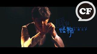 Download Lagu 炎亞綸AARON YAN〈 親愛的怪物 EP 〉 9/28怪物現身 Mp3
